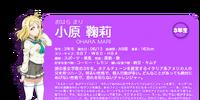 Ohara Mari/Image Gallery