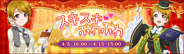 Suki Suki Puwa Puwa Event