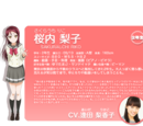 Sakurauchi Riko/Image Gallery