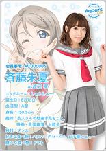 Aqours Club Profile Card - Saitou Shuka