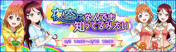Yozora wa Nandemo Shitteru Mitai Event
