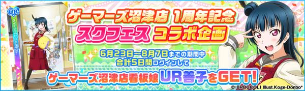 Numazu Gamers 1st Anniversary SIF Collaboration