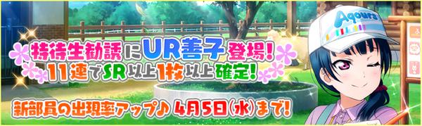 (3-31-17) UR Release JP