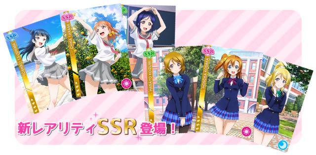 File:Future SIF! Sequel New SSR Rarity.png