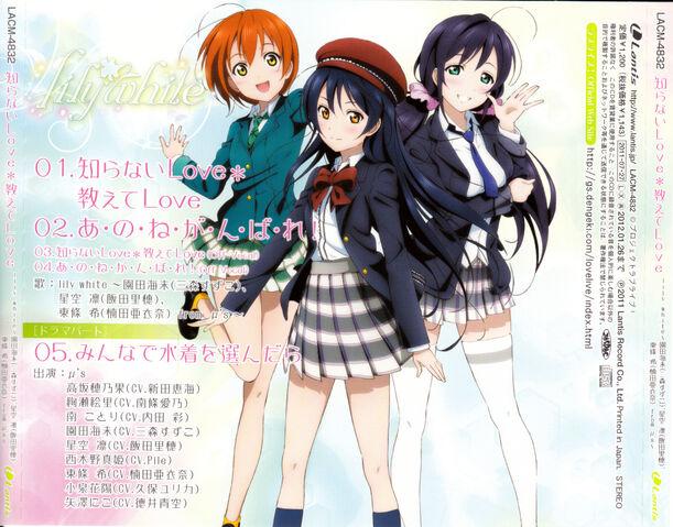 Archivo:Lily white Shiranai Love Oshiete Love Back Cover.jpg