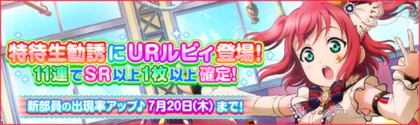 (7-15-17) UR Release JP