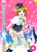 SR 455 Transformed Hanayo Constellation Ver.