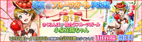 Summer Fruits Girl Login Event