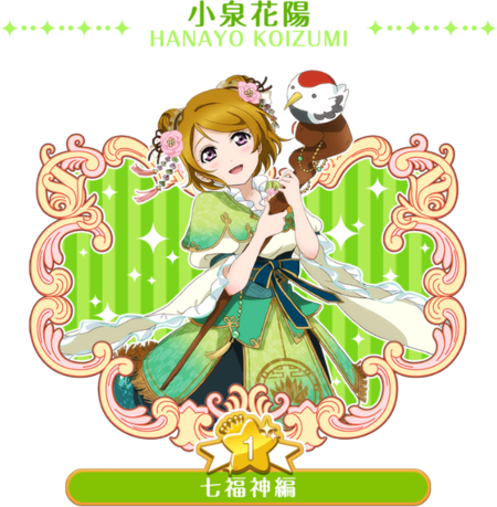 You Decide ♪ Request UR! Results (Hanayo)