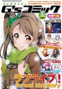Kotori Dengeki G's Comic Feb 2016 Cover