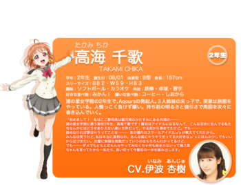 Sunshine!! character intro - Takami Chika.png