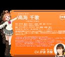Takami Chika/Image Gallery