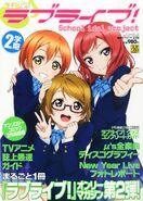 Dengeki Love Live! Magazine Semester 2