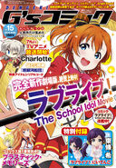 Honoka Dengeki G's Comic Vol 15 Cover