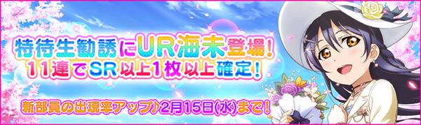 (2-10-17) UR Release JP