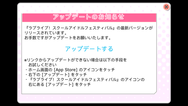 File:Fire628367282626272 SIF App Update.png