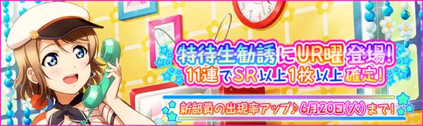 (6-15-17) UR Release JP