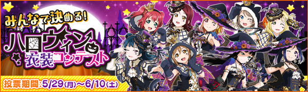 Everyone Decides! Halloween Costume Contest