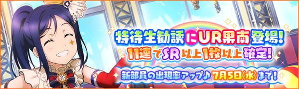 (6-30-17) UR Release JP