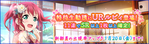 (1-15-17) UR Release JP