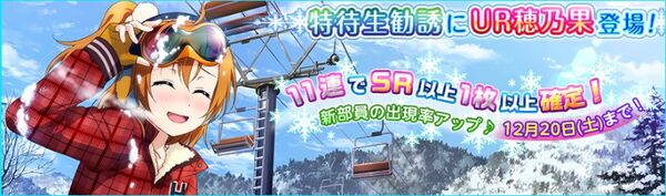 (12-15-14) UR Release (JP)