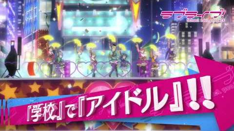 LoveLive! The School Idol Movie TVCM