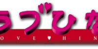 Love Hina (anime)