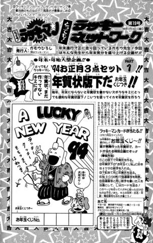 File:Lucky02 194.jpg
