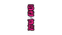 Lucky Star logo