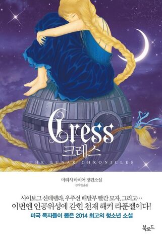 File:Cress Cover Korea.jpg