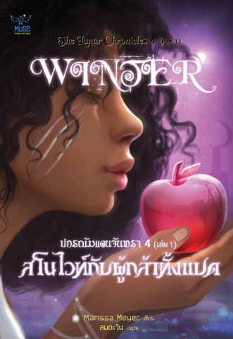 File:Winter Cover Thailand v1.png