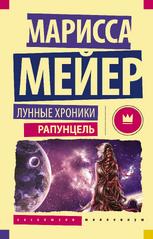 Cress Cover Russia pb