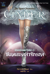 Cinder Cover Thailand