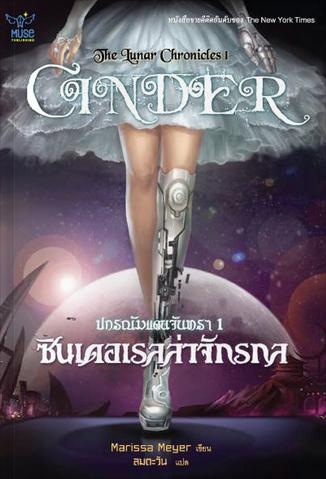 File:Cinder Cover Thailand.png