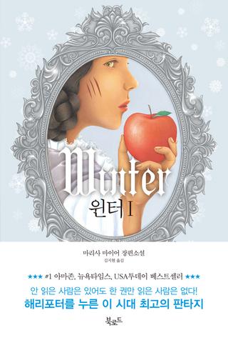 File:Winter Cover Korea v1.png