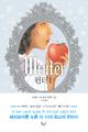 Winter Cover Korea v1.png