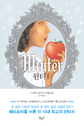 Winter Cover Korea v1