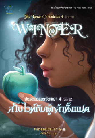 File:Winter Cover Thailand v2.png