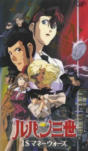 Lupin III Missed by a Dollar TV-315943848-large