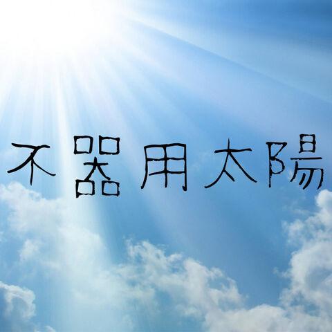 File:Bukiyou Taiyou.jpg