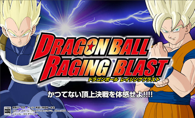 File:Dragon-ball-raging-blast-logo.jpg