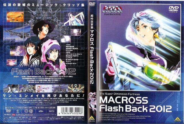 File:MacrossFlashBack2012DVDR2Cover.jpg