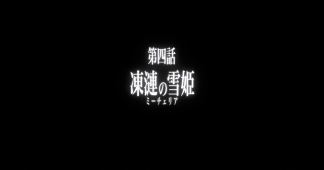 File:Anime Episode 4.png