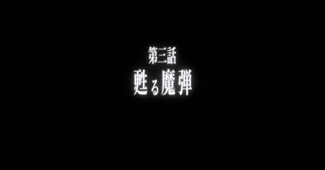 File:Anime Episode 3.png