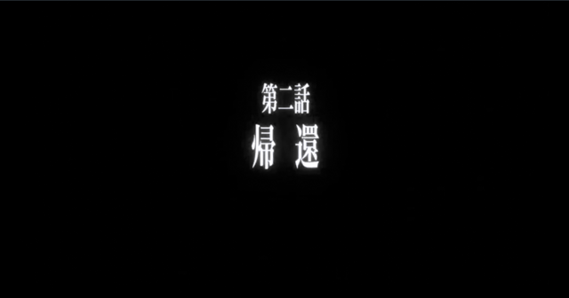 File:Name-Title-AN-Ep02.png