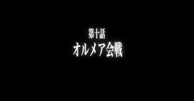 File:Anime Episode 10.png