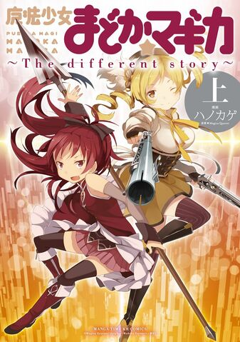 File:The Different Story 1 Cover.jpg