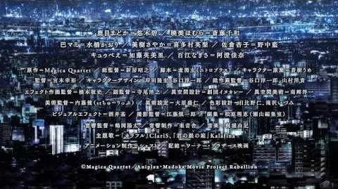 『劇場版 魔法少女まどか☆マギカ 新編 叛逆の物語』予告編90秒版