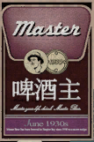 File:Master Beer Chinese.png
