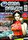 Sega Saturn Magazine Issue 1